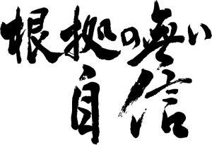 konkyononaizi-yoko[1]